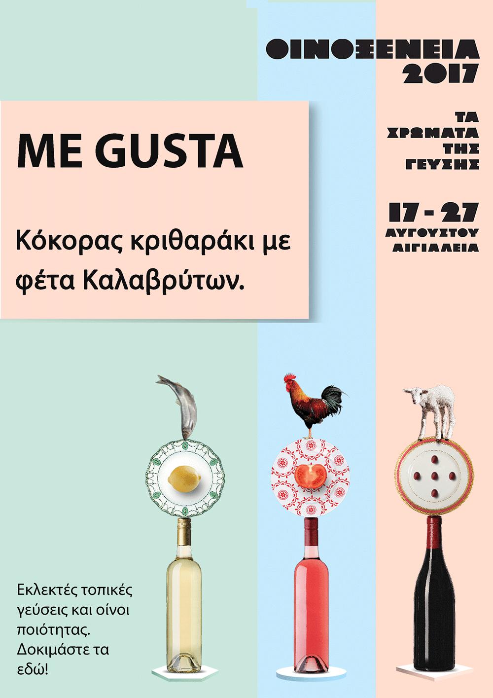 MENU-2017-ME-GUSTA