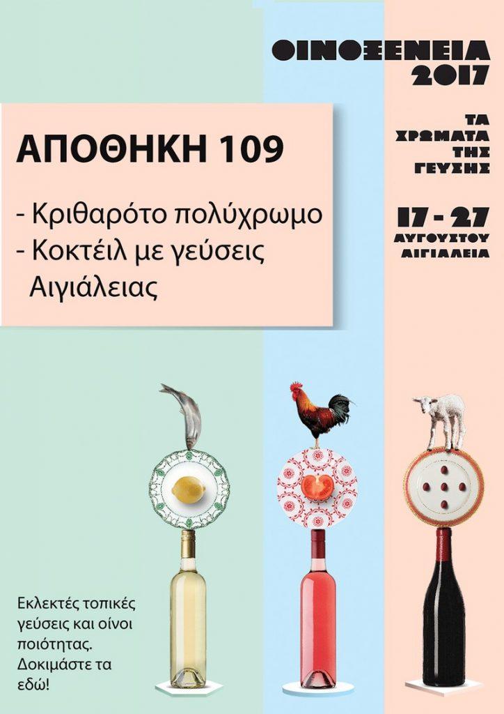 MENU-2017-APOTHIKI-109