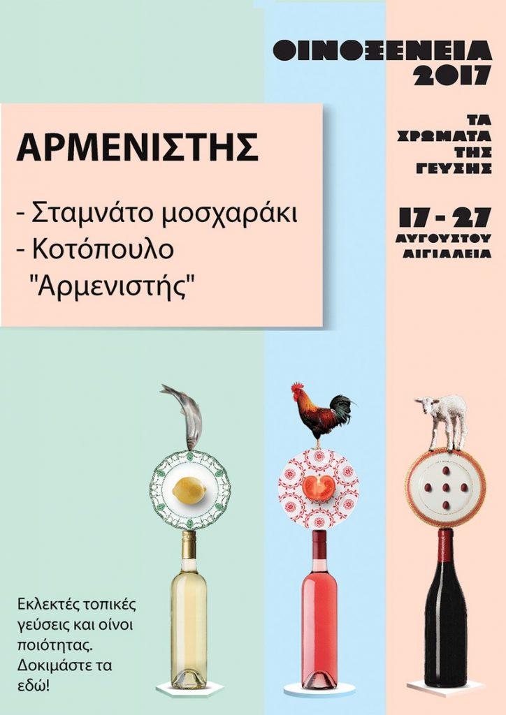 MENU-2017-ARMENISTIS