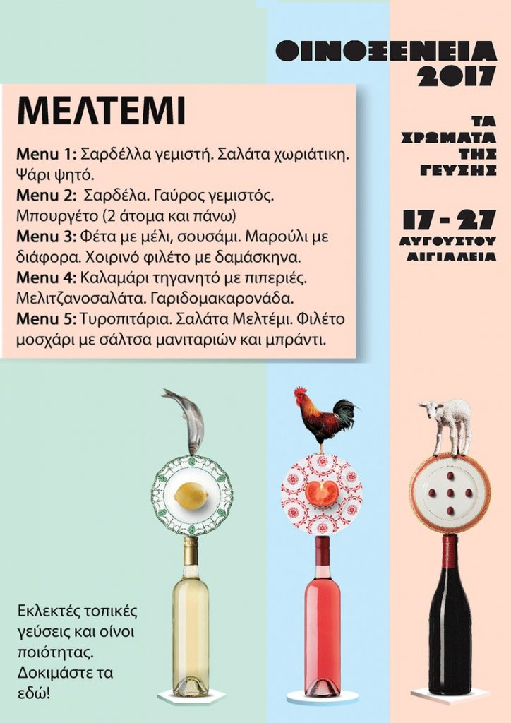 MENU-2017-MELTEMI