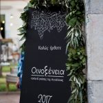 Oinoxeneia-Start-5-Large