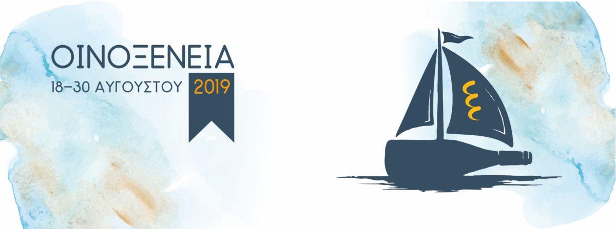 Oinoxeneia 2019